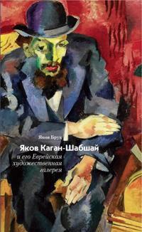 Jakov Kagan-Shabshaj i ego Evrejskaja khudozhestvennaja galereja