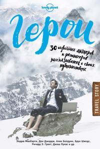 Geroi. 30 izvestnykh akterov i rezhisserov rasskazyvajut o svoikh puteshestvijakh (Lonely Planet)
