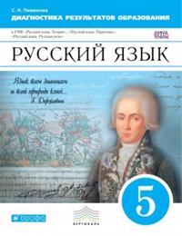 """Russkij jazyk. 5 klass. Diagnostika rezultatov obrazovanija. K UMK """"Russkij jazyk. Teorija"""", """"Russkij jazyk. Praktika"""", """"Russkij jazyk. Russkaja rech"""""""