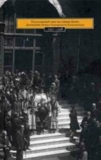 Paskhalnyj svet na ulitse Darju. Dnevniki Petra Evgrafovicha Kovalevskogo 1937-1948 godov