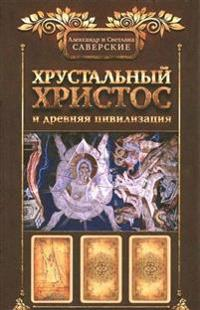 Khrustalnyj Khristos i Drevnjaja tsivilizatsija