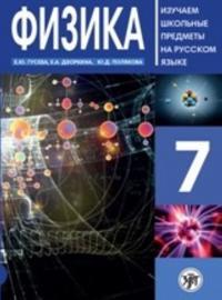Fizika-7