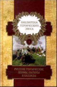 Biblioteka geroicheskogo eposa v 10 tomakh