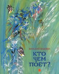 Kto chem poet?