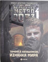 Metro 2033: Iznanka mira