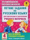 Letnie zadanija po russkomu jazyku dlja povtorenija i zakreplenija uchebnogo materiala. Vse pravila russkogo jazyka. 4 klass