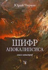 Shifr apokalipsisa. Kniga katastrof