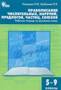 Russkij jazyk. 5-9 klassy. Pravopisanie chislitelnykh, narechij, predlogov, chastits, sojuzov. Rabochaja tetrad