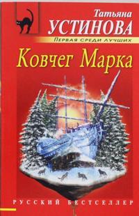 Kovcheg Marka