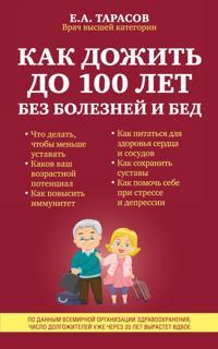 Kak dozhit do 100 let bez boleznej i bed