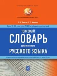Tolkovyj slovar sovremennogo russkogo jazyka.