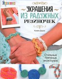 Ukrashenija iz raduzhnykh rezinochek.Stilnye pletennye aksessuary