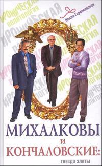 Mikhalkovy i Konchalovskie. Gnezdo elity