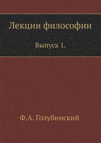 Lektsii Filosofii Vypusk 1.