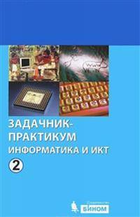 Informatika i IKT. Zadachnik-praktikum. V 2 tomakh. Tom 2