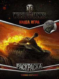 World of Tanks. Raskraska. Tekhnika SSSR i KNR (s naklejkami)