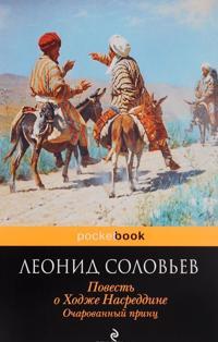 Povest o Khodzhe Nasreddine. Ocharovannyj prints