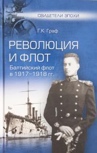 Revoljutsija i flot. Baltijskij flot v 1917-1918 gg.