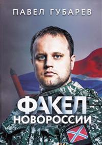 Fakel Novorossii