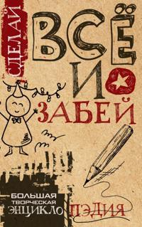 Sdelaj VSJo i zabej! Bolshaja tvorcheskaja entsikloPEDIJa