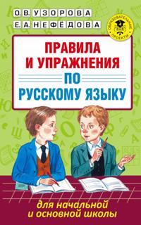 Pravila i uprazhnenija po russkomu jazyku dlja nachalnoj i osnovnoj shkoly