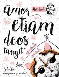 Bloknot Amor etiam deos tangit (Ljubvi podverzheny dazhe bogi) (linejka)