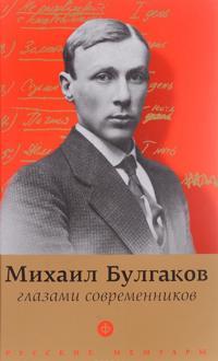 Bulgakov glazami sovremennikov