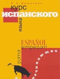 Kurs ispanskogo jazyka. Dlja nachinajuschikh.
