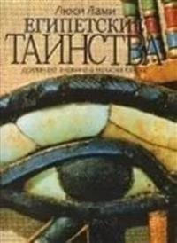 Egipetskie tainstva.Drevnee znanie v novom svete