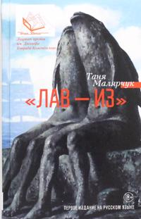 Lav - iz