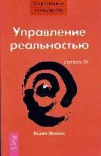 Transerfing realnosti. Stupeni 3-5 (komplekt iz 3 knig)  Vadim Zeland   ISBN 978-5-9573-0648-1, 978-5-9573-0647-4, 978-5-9573-0649-8; 2012 g.