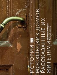 Istorii moskovskikh domov, rasskazannye ikh zhiteljami