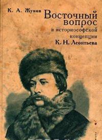 Zhukov K.A. Vostochnyj vopros v istoriosofskoj kontseptsii K.N.Leonteva
