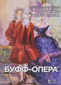 Jurij Dimitrin. Izbrannoe v 5 knigakh. Buff-opera