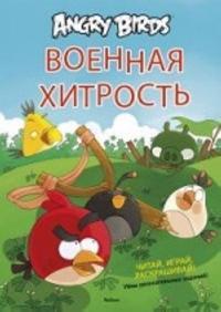 Angry Birds. Voennaja khitrost