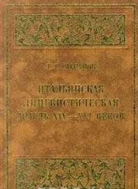 Italjanskaja lingvisticheskaja mysl XIV-XVI vekov (ot Dante do pozdnego Vozrozhdenija)