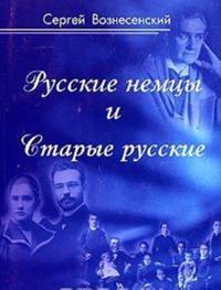 Russkie nemtsy i Starye russkie