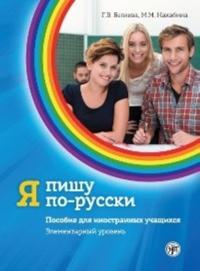 Ja pishu po-russki/ I write in Russian . Elementary level. A1