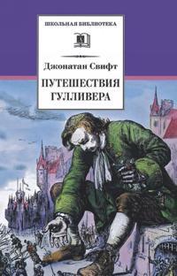 Puteshestvija Gullivera