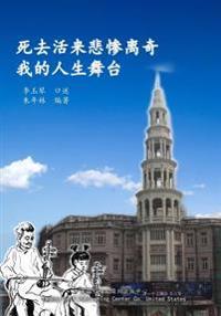 Si Qu Huo Lai Bei Can Li Qi Wo de Ren Sheng Wu Tai