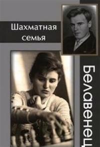 Shakhmatnaja semja Belavenets