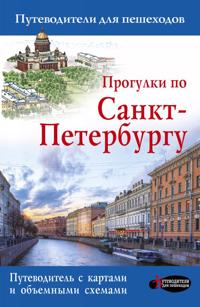 Progulki po Sankt-Peterburgu