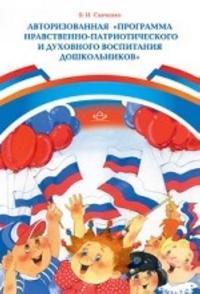 Avtorizovannaja Programma nravstvenno-patrioticheskogo i dukhovnogo vospitanija doshkolnikov