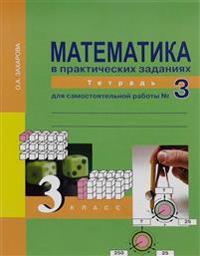 Matematika v prakticheskikh zadanijakh. 3 klass. Tetrad dlja samostojatelnoj raboty ?3