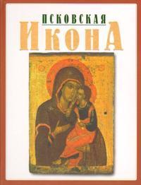 Pskovskaja ikona.