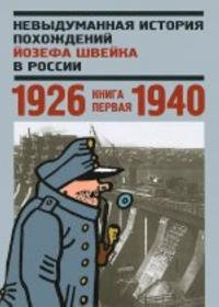 Nevydumannaja istorija pokhozhdenij Jozefa Shvejka v Rossii.Kn.pervaja 1926-1940