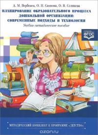 Planirovanie obrazovatelnogo protsessa doshkol.organizatsii:Sovremennye podkhody i tekhnologija (FGOS)