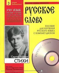 Sergej Esenin. Stikhi (+ CD)