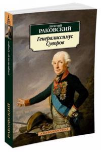 Generalissimus Suvorov