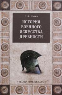 Istorija voennogo iskusstva drevnosti